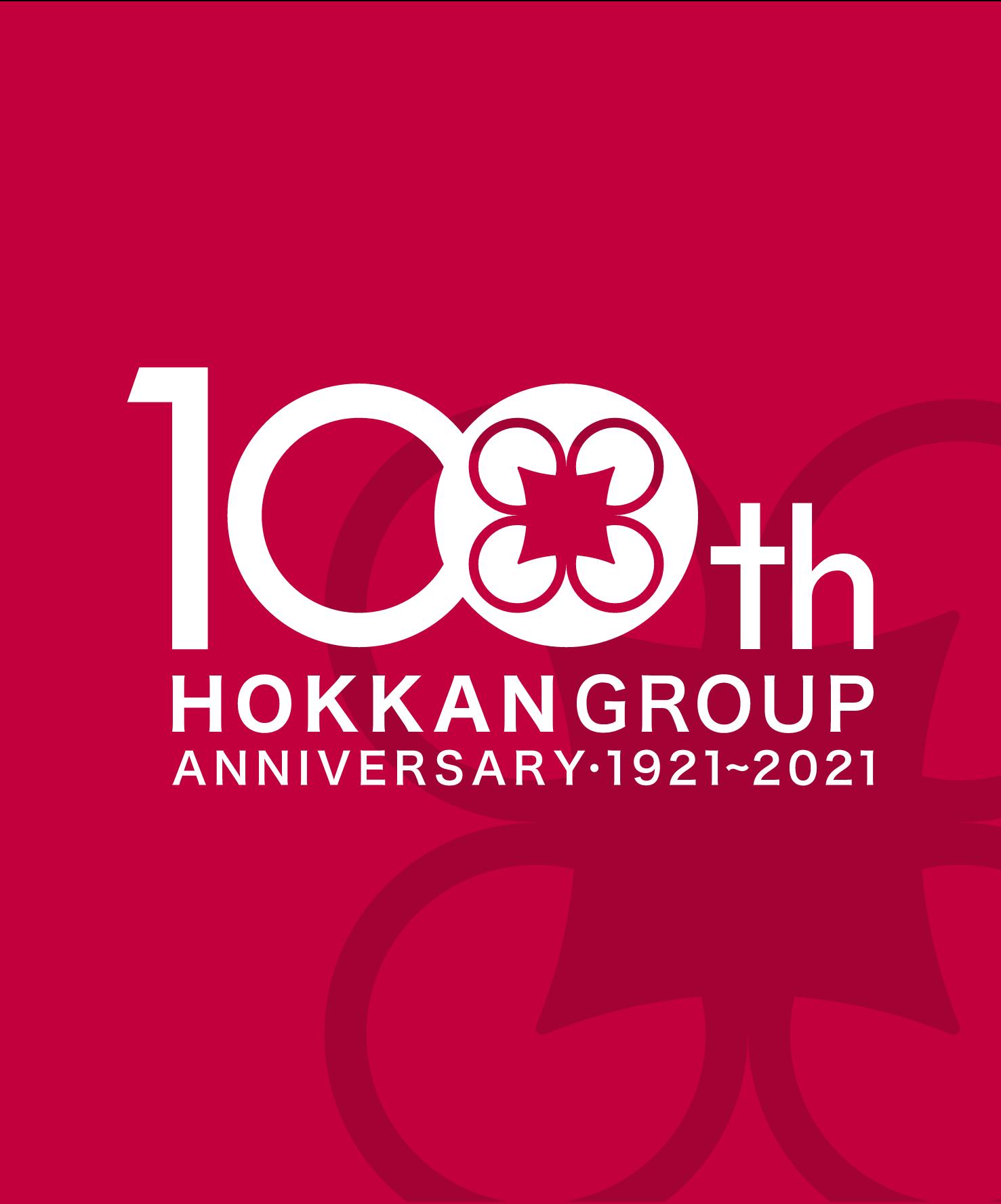 ホッカンホールディングス100周年ロゴ